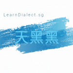 Learn Dialect Singapore Hokkien Song Tian Hei Hei